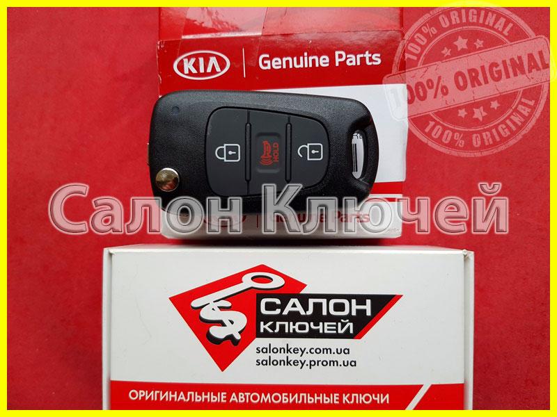 Оригинальный ключ КИА Спортейдж 2010 2011 2012 2013