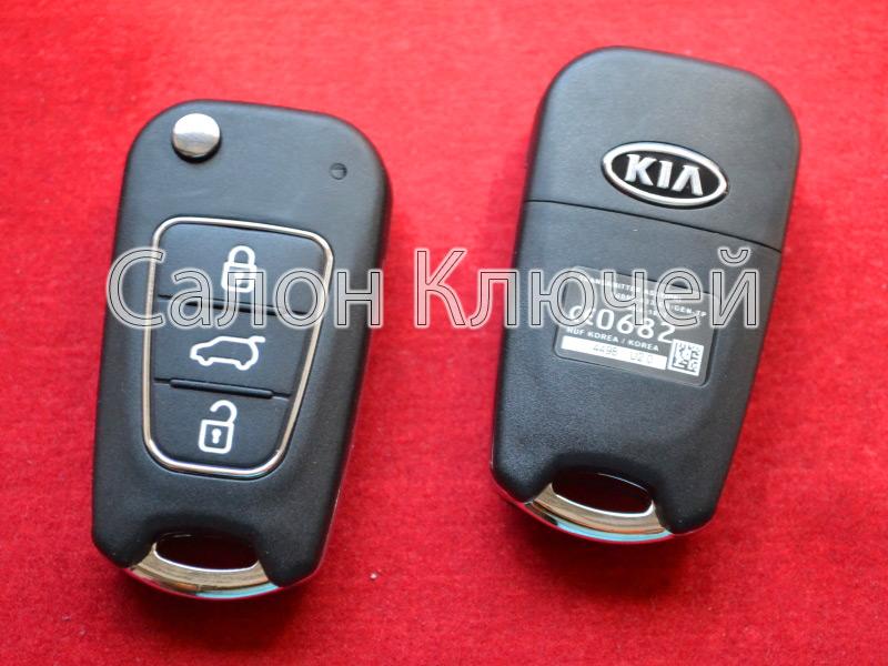 Kia Sorento Flip Remote Key (2009 - 2012)