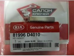 81996D4010 Лезвие выкидного ключа KIA 81996-D4010