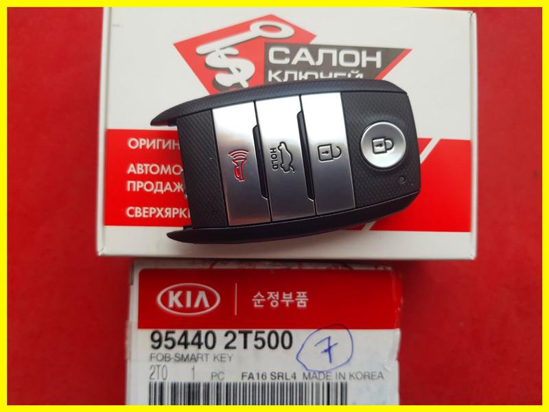 95440-2T500 Смарт Ключ Киа Америка