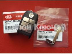 95440-D4000 Ключ Kia (Original) 95440d4000 95440-D5000 95440d5000