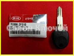 81996-2F510 Ключ Kia
