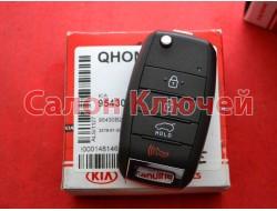 95430-3W500 / 95430-3W300 Ключ KIA (OEM)