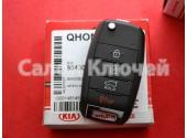 Выкидной ключ Kia Sportage USA 16-19 (Original)