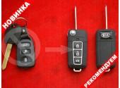Корпус выкидного ключа Kia для переделки из ключа и 3 кнопочного брелка вид BiG Logo