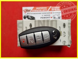 Смарт ключ Nissan Murano USA 09-14 (Original)