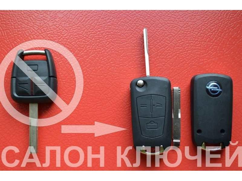 Ключ Opel Vectra, Astra выкидной для переделки на 3 кнопки