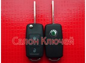 Корпус ключа Skoda выкидной 2 кнопки до 2010, Без лезвия, Без электроники