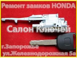 Ремонт замка зажигания Honda accord, civic, cr-v, accord, odissey, jazz, fr-v
