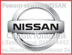 Ремонт замков Nissan г.Запорожье ул.Железнодорожная 5а тел: 050 454 44 42