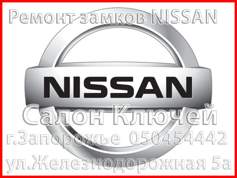 """Ремонт замков Nissan """"Салон Ключей"""""""